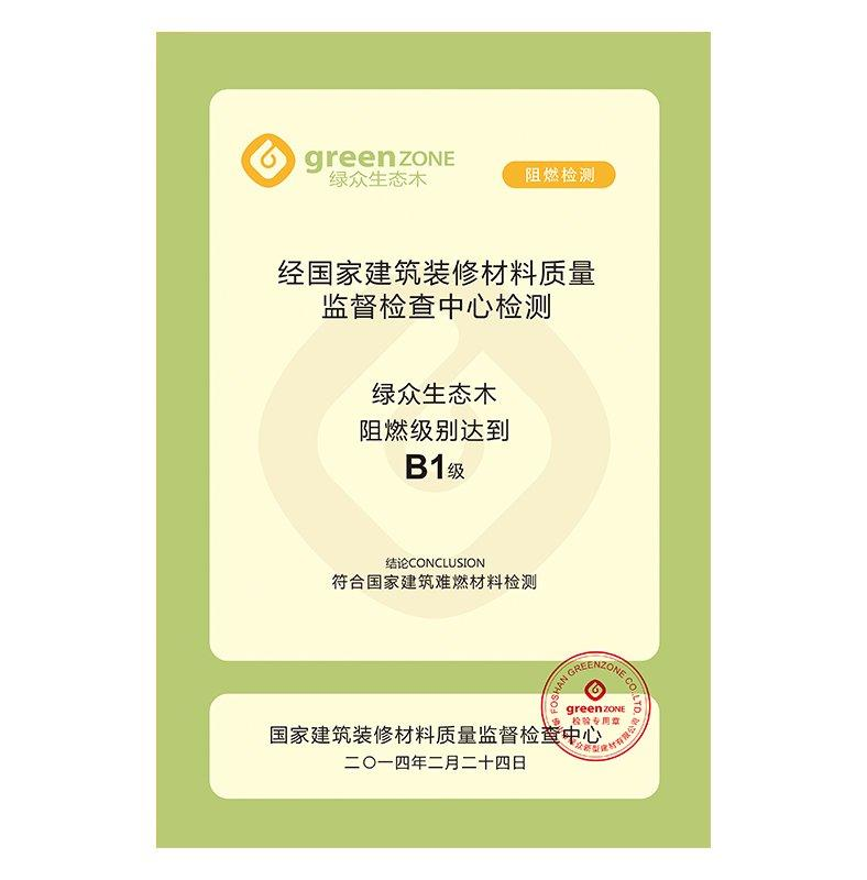 Flame Retardant Level B1 Certification