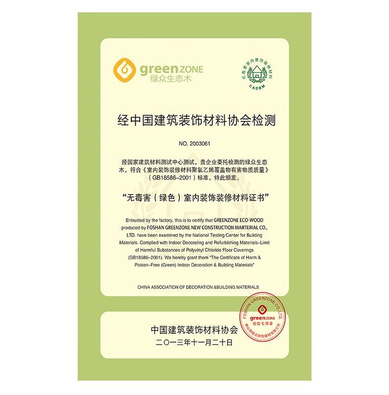 Non-toxic decorative material certification