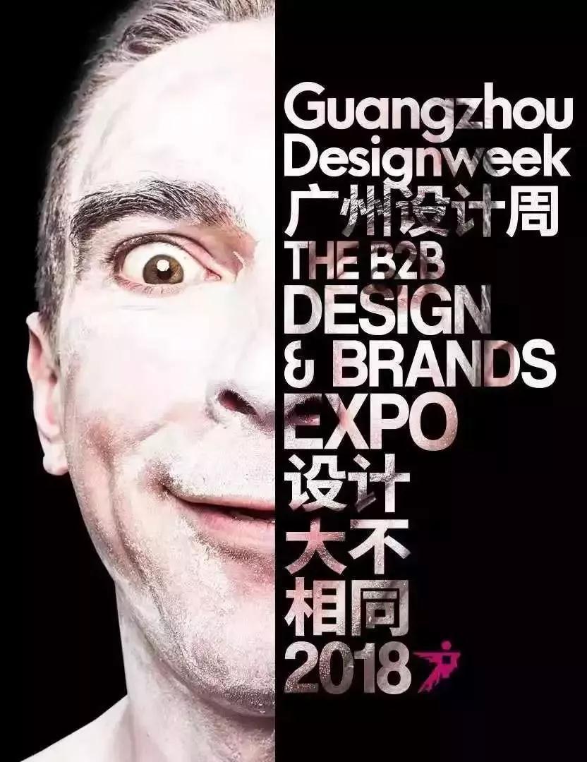 Greenzone-Greenzone At 2018 Guangzhou Design Week | News On Greenzone-1